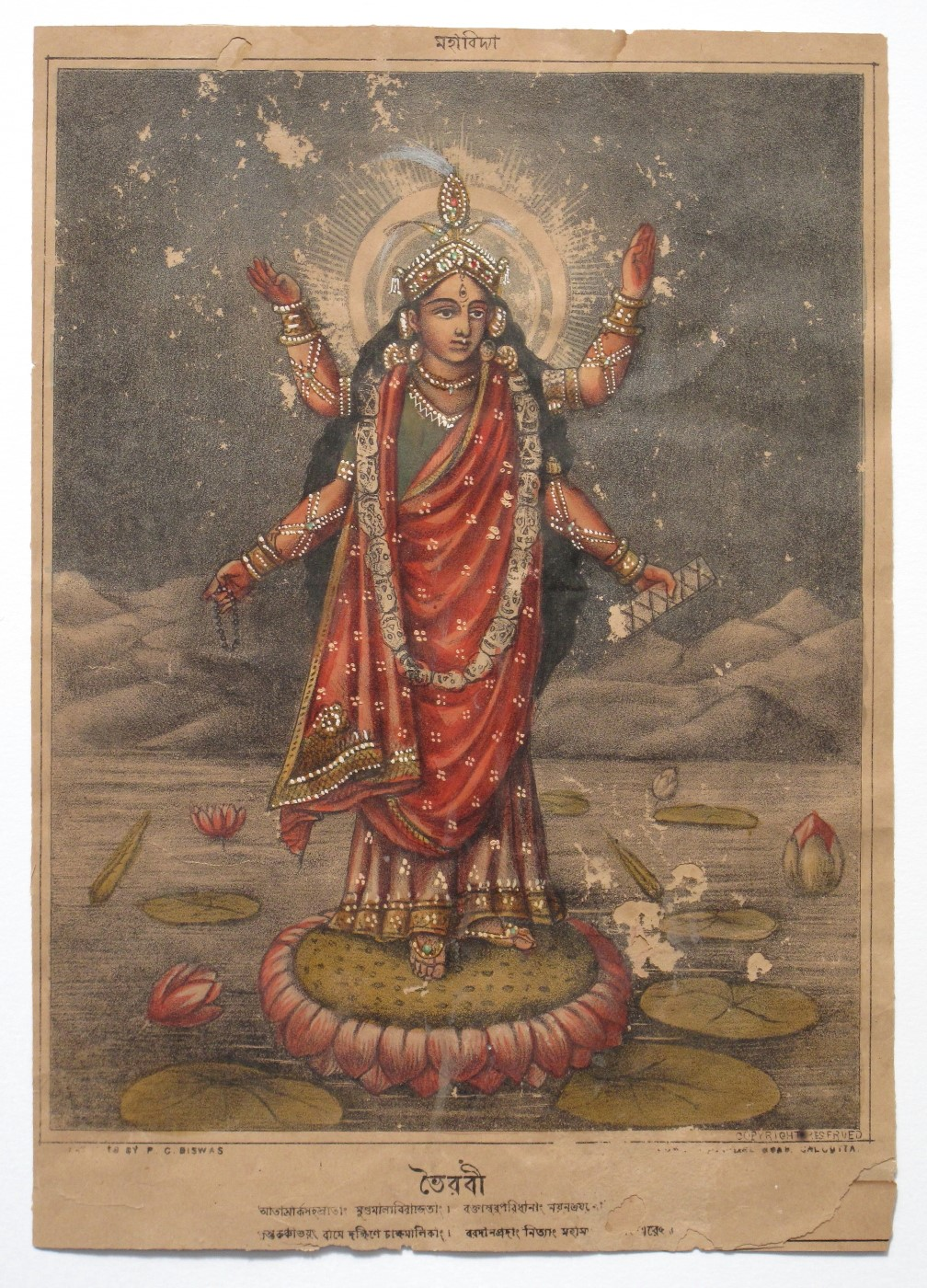 Goddess Bhairavi, One of the Mahavidya - Lithograph Print, c1880s