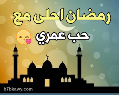 رمضان احلى مع حب عمري