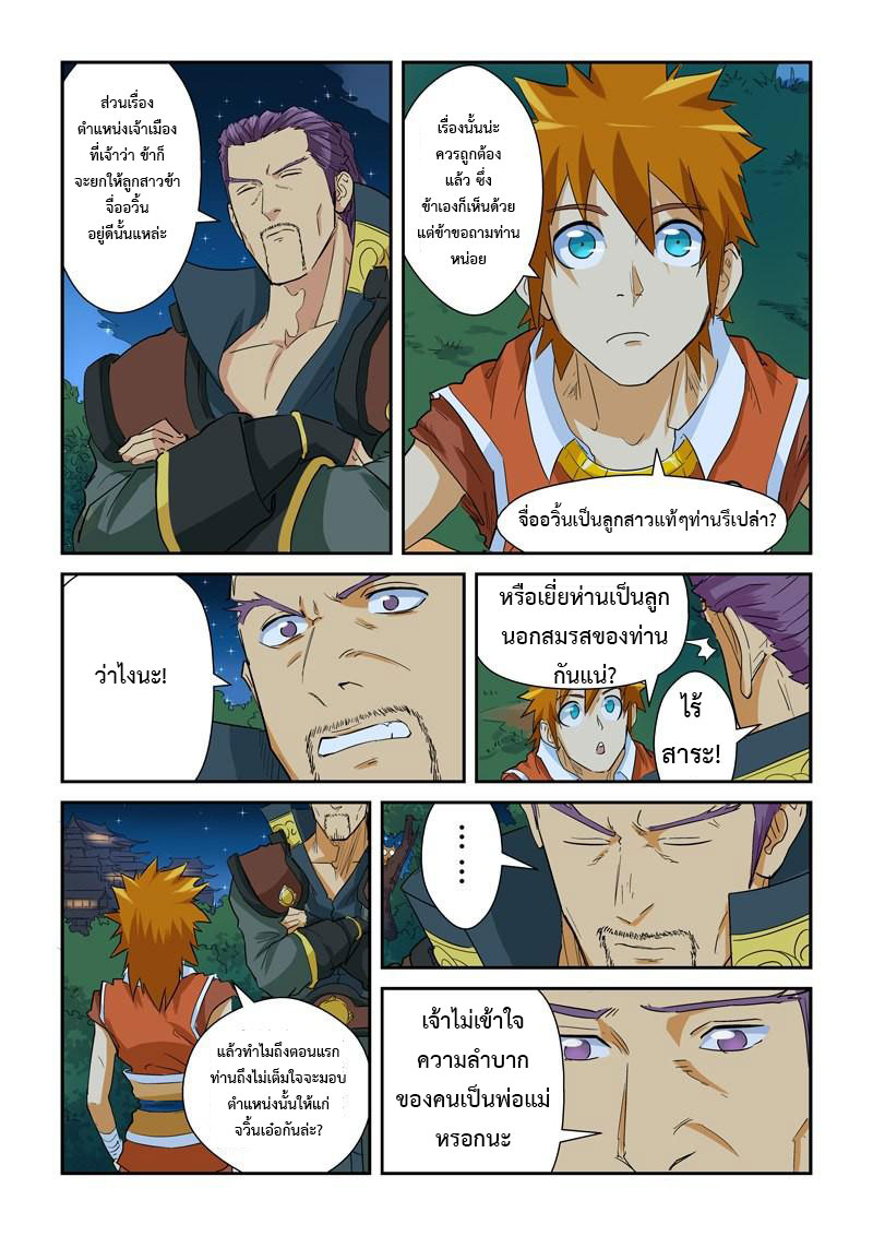 Tales of Demons and Gods ตอนที่ 140.2 หน้า 8