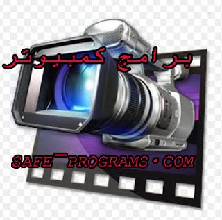 تحميل برنامج تحرير الفيديوهات للكمبيوتر 2018  Corel VideoStudio