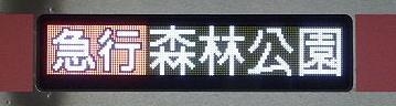 東京メトロ副都心線 急行 森林公園行き1 東急5050系側面