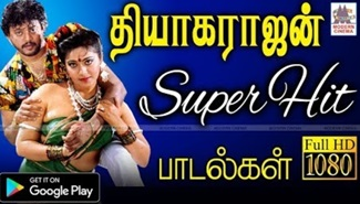 Thyagarajan super hits songs