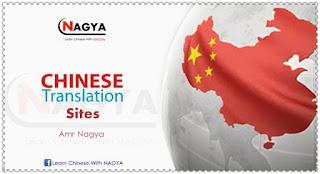 مواقع ترجمة للغة الصينية
