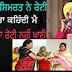 Bhagwant mann latest video harsimrat di kikli