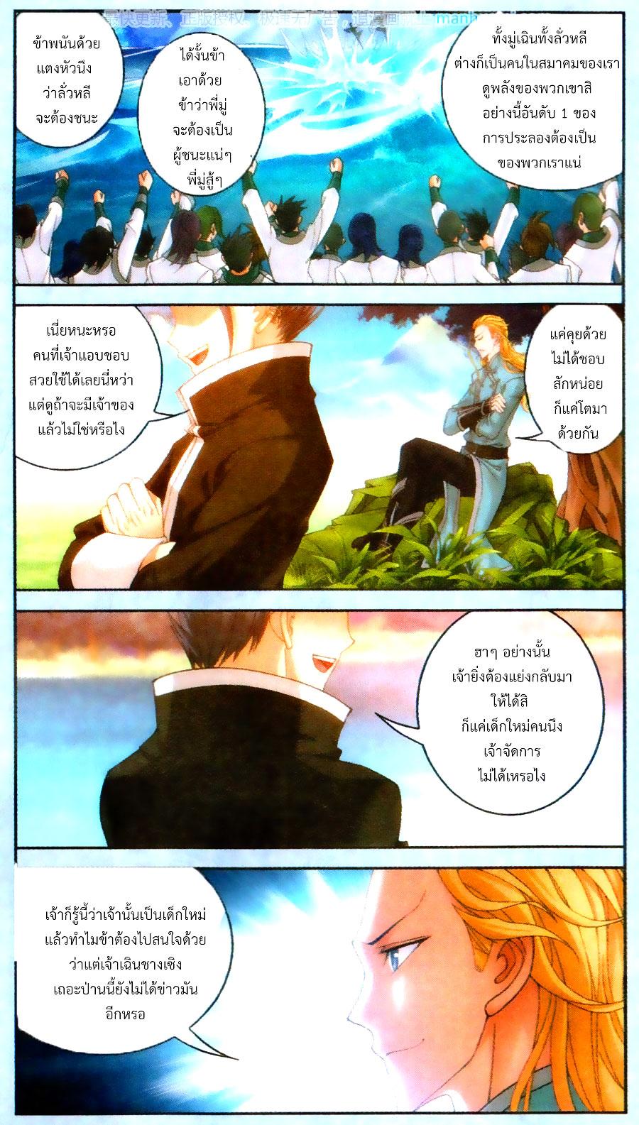อ่านการ์ตูน Da Zhu Zai 68 ภาพที่ 5