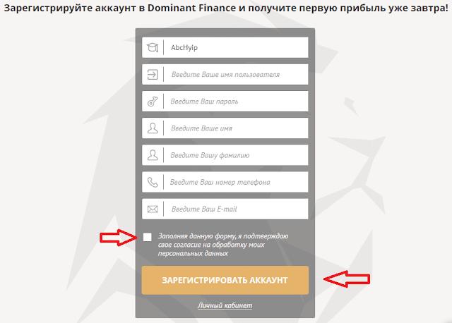 Регистрация в проекте Dominant Finance