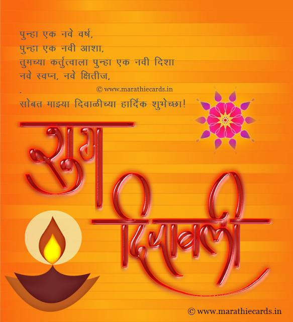 Happy Diwali Marathi Images
