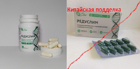 Таблетки похудения настоящие и подделка