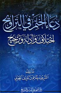 دعاء ختم القرآن في التراويح اختلاف العلماء فيه وأدلتهم والترجيح - حاتم العوني