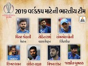 World Cup / Team India declared, the position of three Gujaratis; Kartik as the second wicketkeeper, Shankar is included as an allrounder