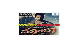 Maanja Kannada Movie First Look Teaser