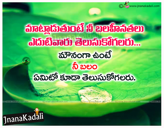 Here is Latest Inspirational Quotes in Telugu, Nice inspirational Quotes in telugu, Good inspirational quotes with meaning, Nice touching telugu quotations, Beautiful telugu quotations, Best Good morning Telugu quotations messages wallpapers sms texts for whatsapp, Beautiful Good morning messages quotes in telugu, Inspirational messages for goodmorning, Latest Telugu good morning messages quotes, Inspirational quotes messages online trending telugu beatiful messages,koteshans in telugu, telugu koteshans, New cofidences quotes in telugu for students.