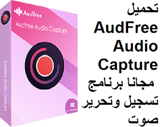 تحميل AudFree Audio Capture 1-0-5 مجانا برنامج تسجيل وتحرير أي صوت