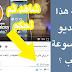 ما حقيقة هذا الفيديو الذي وصل 100 ألف مشاهدة  في أسبوع ؟ هل موسوعة المعلوميات كذاب ؟ شاهد ثم أحكم