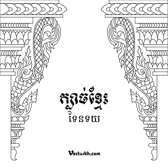 Kbach Khmer, Kbach Ten Toy free vector templates 15 (khmer ornament)