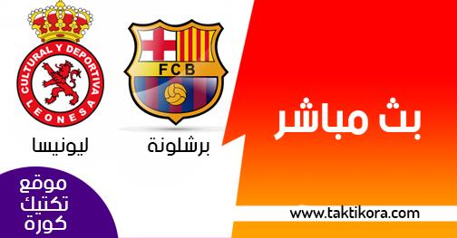 مشاهدة مباراة برشلونة وليونيسا بث مباشر اليوم 05-12-2018 كأس ملك إسبانيا