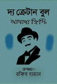 দ্য ক্রেটান বুল - আগাথা ক্রিস্টি, রকিব হাসান The Cretan Bull - Agatha Christie, Rakib Hasan