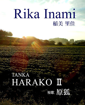 TANKA HARAKOⅡ