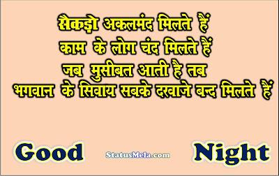 Good-Shayari-In-Hindi