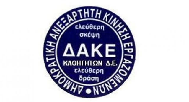 Πρώτη δύναμη η ΔΑΚΕ στις εκλογές της ΕΛΜΕ Αργολίδας