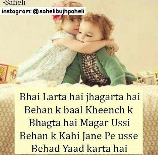 Best Sister Birthday Quotes In Hindi: Best Sister Shayari With Dua In Urdu,Hindi