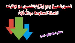 تطبیق ADM pro للتحميل من الانترنت النسخة المدفوعة مجاناً Apk