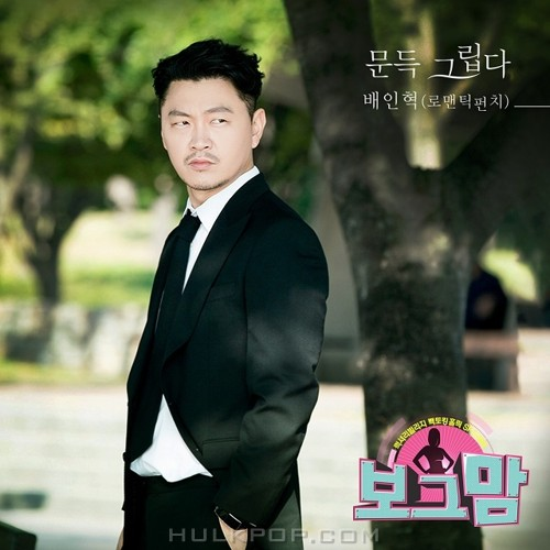Bae In Hyuk – Borg Mom OST Part.12