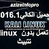 تحميل الكالي2016.1 kali linux نشخة تعمل بدون تتبيث جاهزة للعمل على الفيموير وهناك نشخة للفيرتيال بوكس