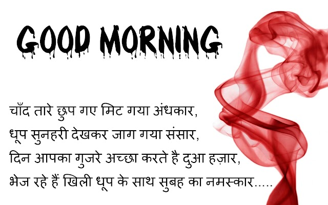 good morning images shayari 2018