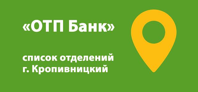 ОТП Банк список отделений г. Кропивницкий, Украина
