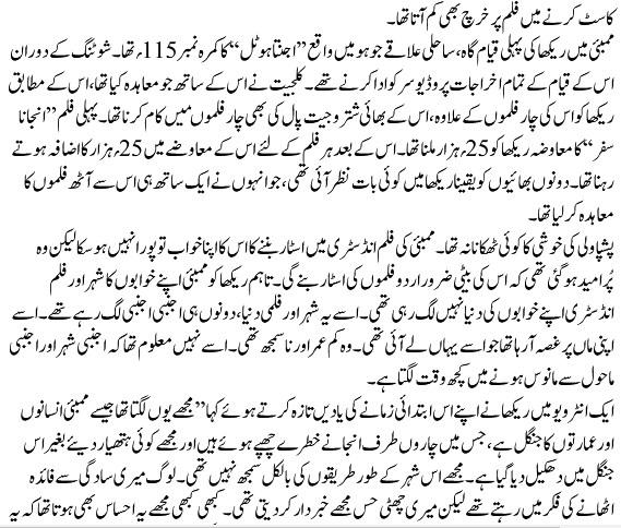 rekha biography in urdu