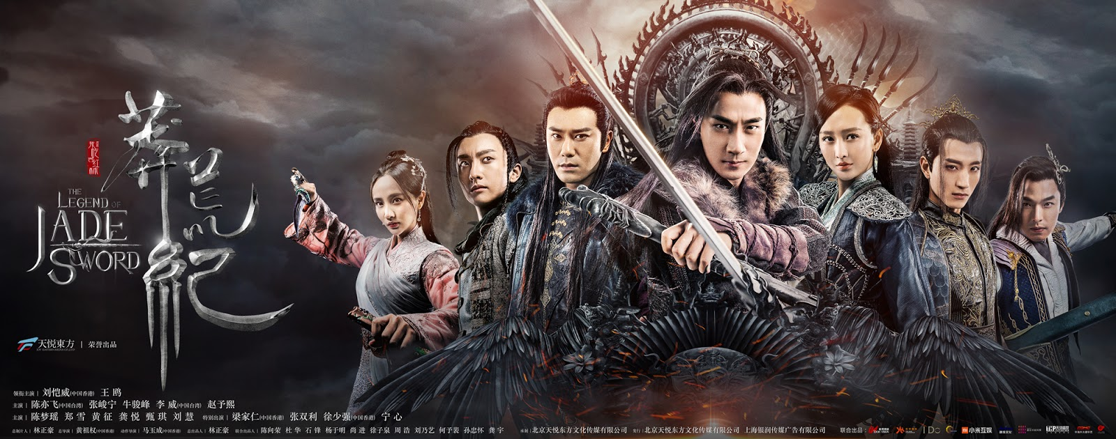 The Legend of Jade Sword (2018) - DramaPanda