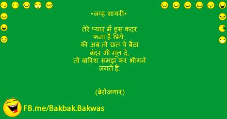 Funnyjokes: Lavha shayari tere pyar me is kader fhna hia prye ki aab