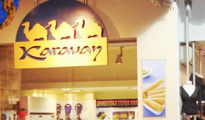 0d202e807e Δυσάρεστες εξελίξεις για την ιστορική αλυσίδα ζαχαροπλαστείων Karavan