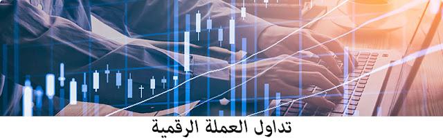 تداول العملة الرقمية