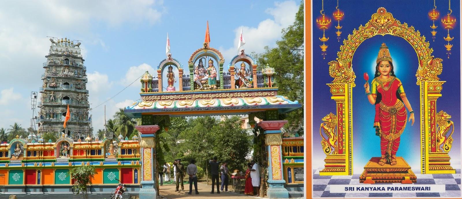 పెనుగొండ వాసవి కన్యకపరమేశ్వరి - Penugonda vasavi Kanyaka paramesvari