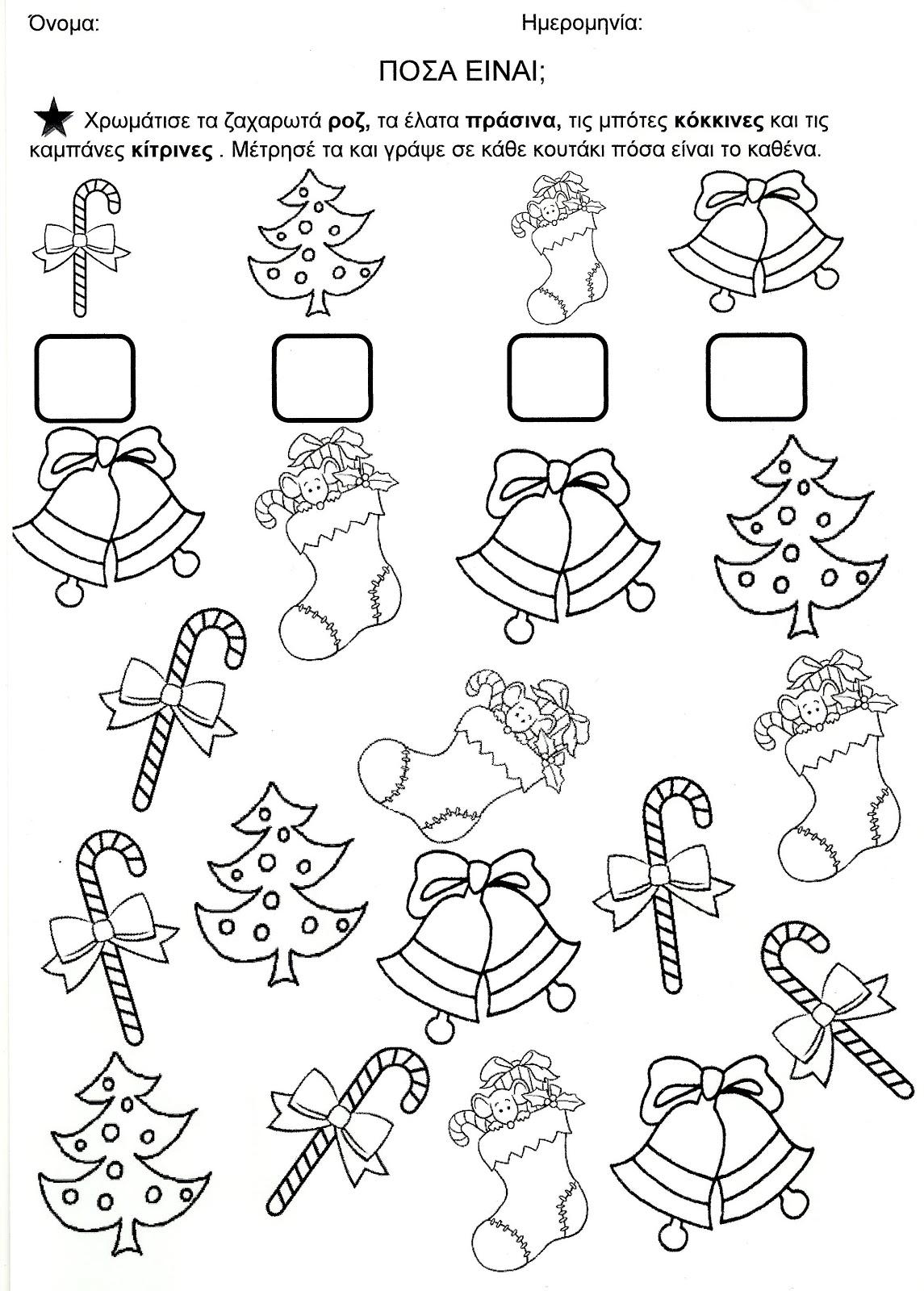 Graphisme Noel Reproduit Les Signes Graphiques Etoiles