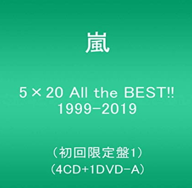 "Album Terbaik Arashi All Single Songs and 20th Anniversary Song ""5 x 20"""