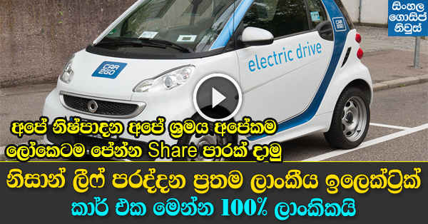 new electric car Made In Sri lanka - Watch Video