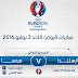 مباراة فرنسا وأيسلندا اليوم والقناة الناقلة بى أن ماكس HD1