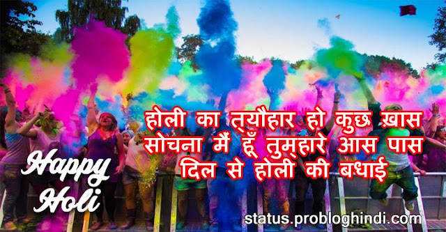 Romantic Holi Love Status For Girlfriend
