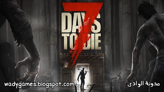 تحميل لعبة 7 days to die