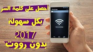 أحصل على كلمة السر لشبكات الواي فاي عبر هاتفك الأندرويد وبدون رووت | طريقة جديدة 2017
