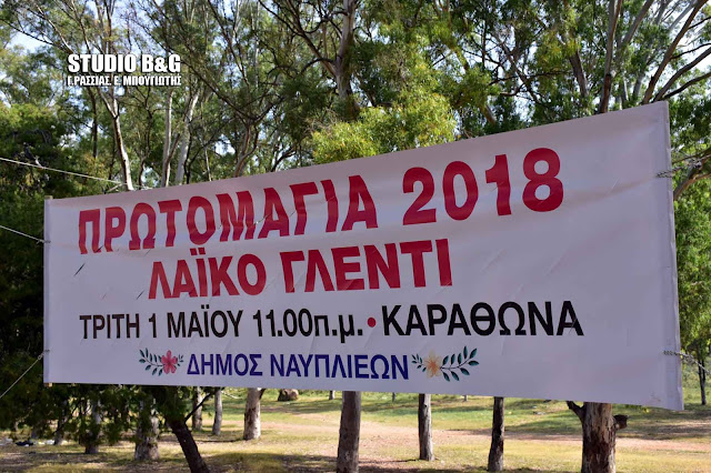 Στο Ναύπλιο γιορτάζουν την Πρωτομαγιά στην παραλία Καραθώνας εντελώς δωρεάν για όλους (βίντεο)