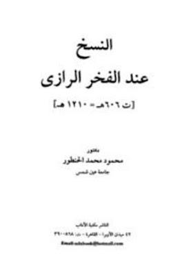 تحميل كتاب النسخ عند الفخر الرازي pdf محمود محمد الحنطور
