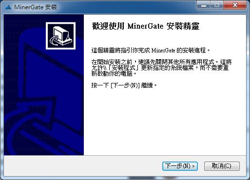 Image%2B004 - MinerGate - 比特幣、以太幣等數位貨幣挖礦管理系統,一鍵挖礦、支援CPU/顯卡挖礦