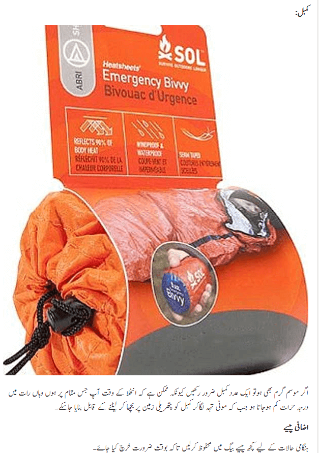 Survival Emergency Bag in Natural Disaster (Urdu)