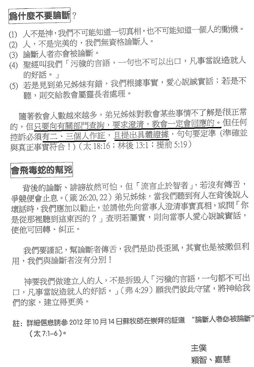 行公義好憐憫揭盡教會醜聞: 2013年5月11日 – 蘇穎智牧師《慎防會飛的毒蛇》