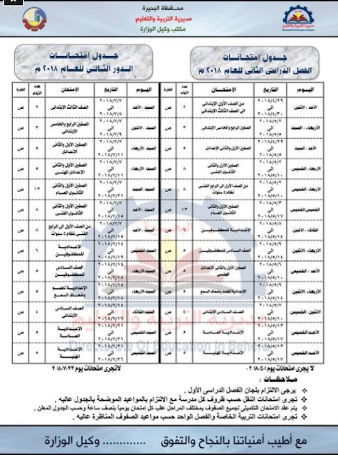 جدول بمواعيد إمتحانات محافظة البحيرة لجميع المراحل التعليمية لسنوات النقل والشهادة 2018