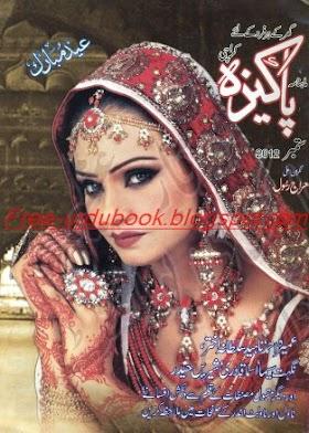 Pakeeza Digest September 2012